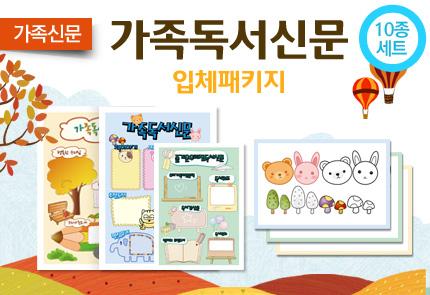 [가을특집]가족독서신문종합+입체패키지 이미지