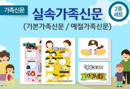 [가족신문 베스트] 2종 실속가족신문 (기본 가족신문, 예절 가족신문) 이미지