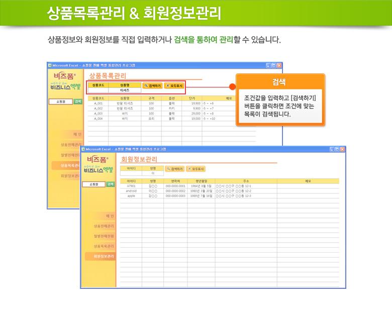 상품목록관리&회원정보관리