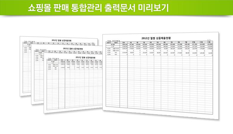 쇼핑몰 판매 통합관리 출력문서 미리보기