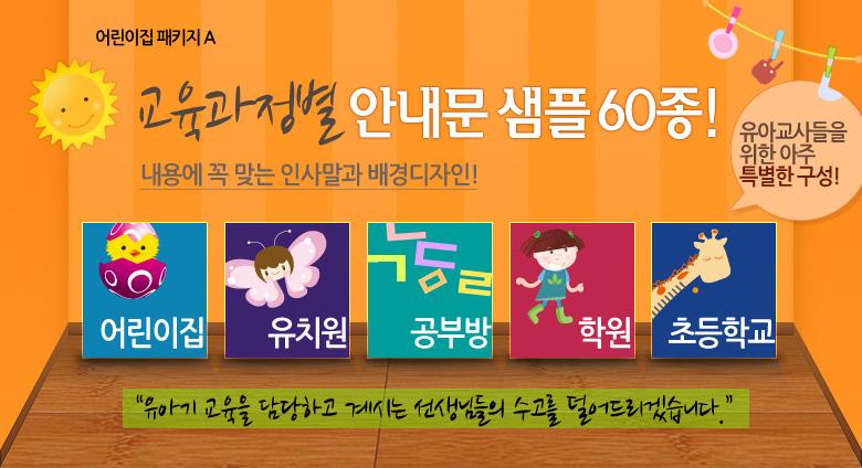교육과정별 안내문 샘플 60종!
