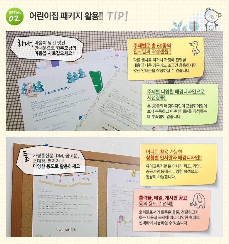 02.어린이집 패키지 활용!! TIP!