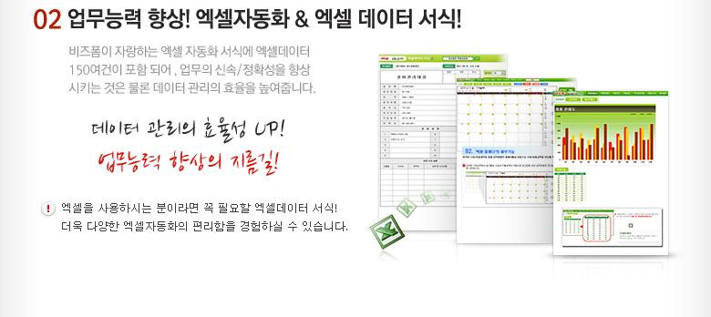 02.업무능력향상! 엑셀자동화 & 엑셀 데이터 서식!