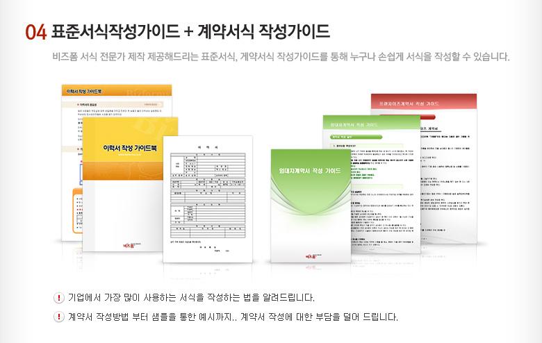 04.표준서식 작성가이드 + 계약서식 작성가이드