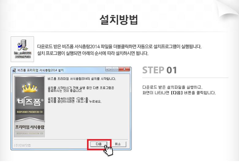 01.다운로드 받은 설치파일을 실행하고, 화면이 나타나면 [다음] 버튼을 클릭합니다.