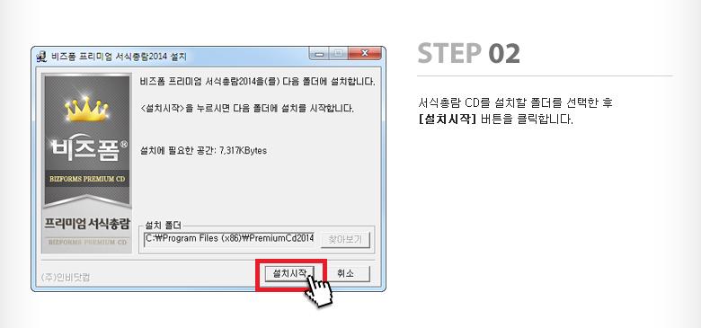 02.서식총람CD를 설치할 폴더를 선택한 후 [설치시작] 버튼을 클릭합니다.