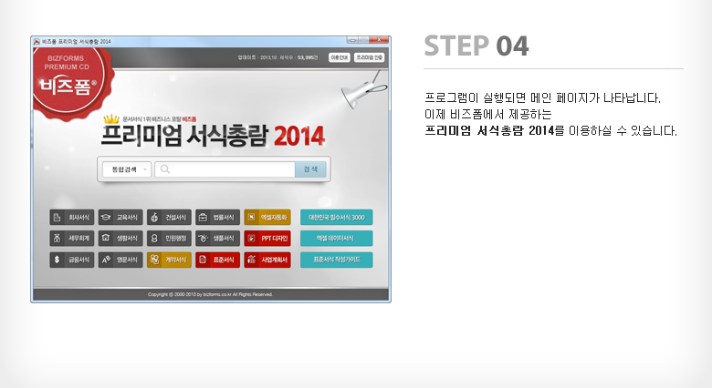 04.프로그램이 실행되면 메인 페이지가 나타납니다. 이제 비즈폼에서 제공하는 프리미엄 서식총람 2012을 이용하실 수 있습니다.