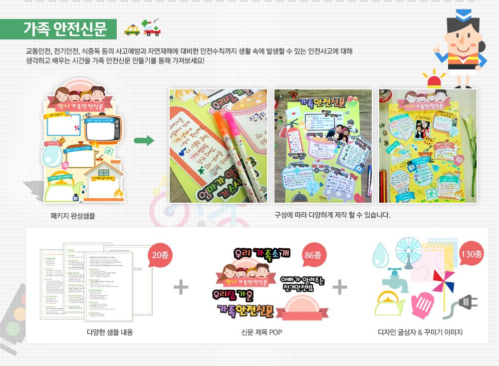 안전가족신문03
