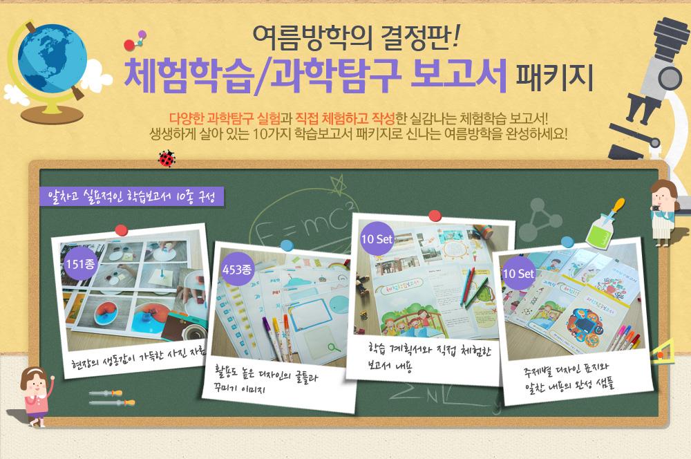 체험학습_보고서01