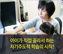아이가 직접 골라서 하는 자기주도적 학습의 시작!